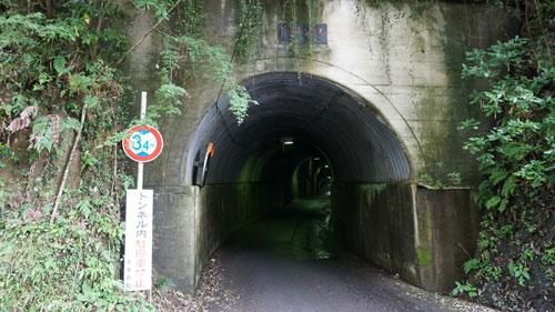 共栄トンネル