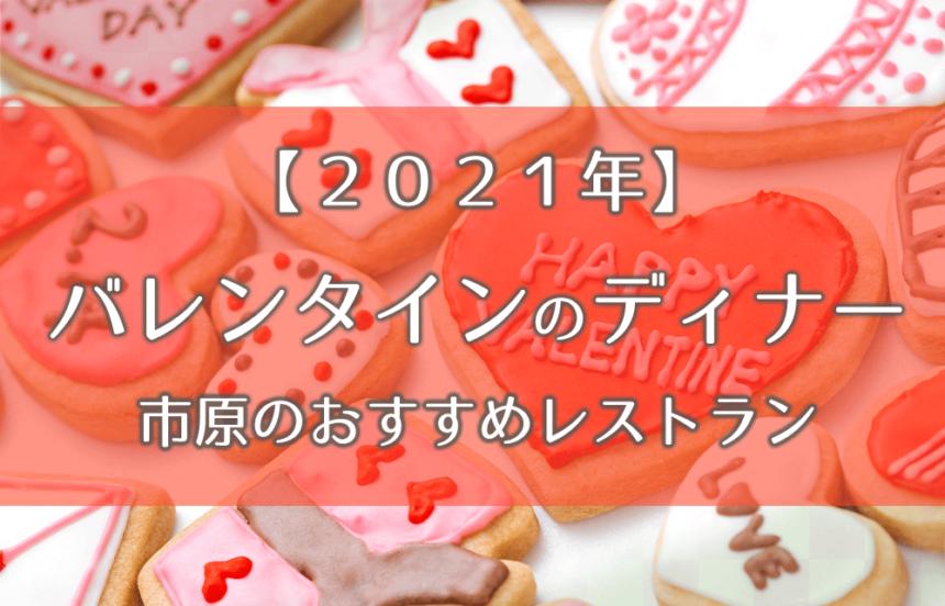 【2021年】バレンタインのディナー、市原のおするめレストラン