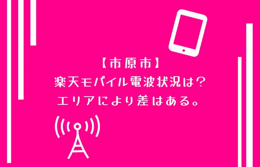 【市原市】楽天モバイル電波状況は?エリアにより差はある
